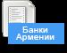 Банки Армении 2009 (I квартал, рус.)